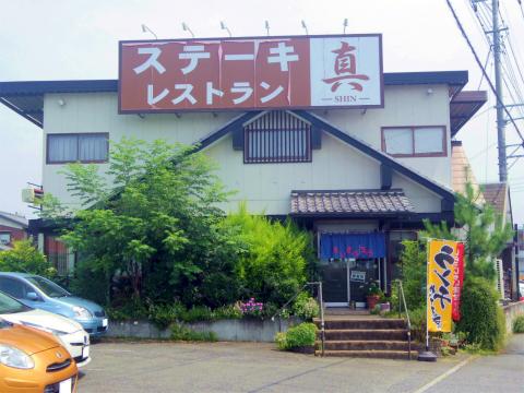 埼玉県川越市古谷上にあるステーキ、ハンバーグのお店「ステーキレストラン真」外観