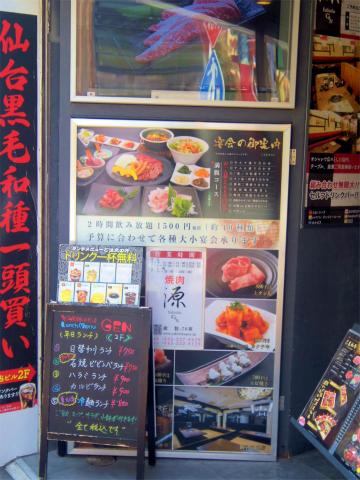 神奈川県横浜市中区山下町にある焼肉店「焼肉 源」外観