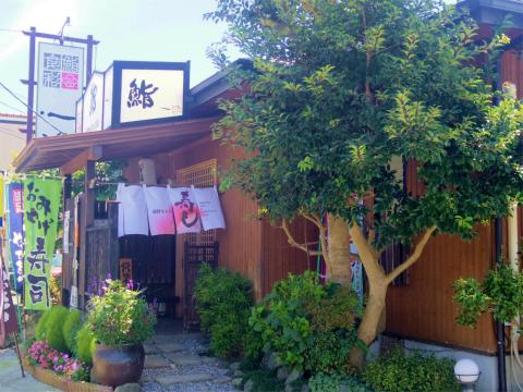 茨城県ひたちなか市津田にある鮨、魚介料理・海鮮料理の「一漁」外観