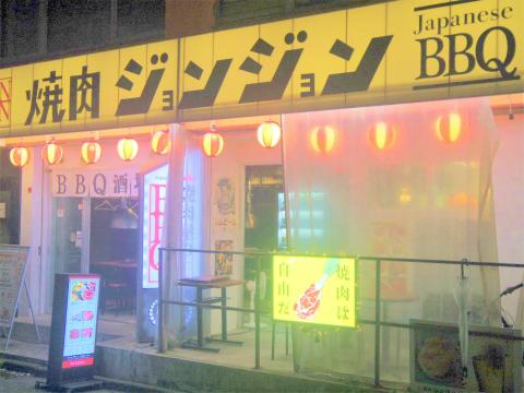東京都新宿区大久保1丁目にある焼肉店「セルフ焼肉専門 焼肉じょんじょん 東新宿店」外観