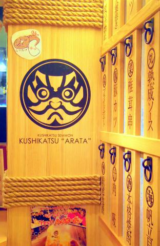 東京都台東区上野5丁目にある串揚げ。串かつの「串カツあらた 御徒町店」店内