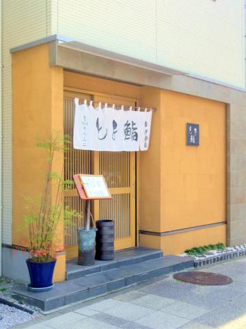 神奈川県横浜市中区本牧間門にある鮨店「とき鮨」外観