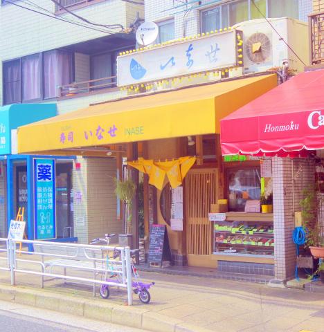 神奈川県横浜市中区本郷町1丁目にある寿司店「いなせ寿司 本牧店」外観