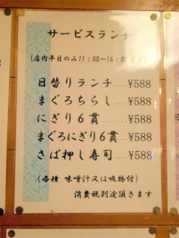 神奈川県横浜市中区本郷町1丁目にある寿司店「いなせ寿司 本牧店」ランチメニュー