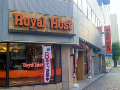 神奈川県横浜市中区尾上町5丁目にあるファミリーレストラン「ロイヤルホスト Royal Host 馬車道店」外観