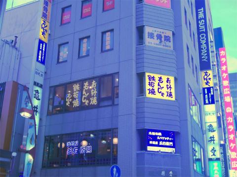 東京都台東区上野6丁目にあるお好み焼き、もんじゃのお店「もんじゃや 上野店」外観
