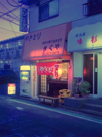 神奈川県横浜市中区小浜町3丁目にある焼鳥店「きくや」外観