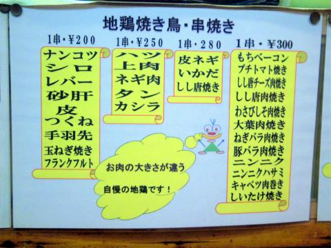 神奈川県横浜市中区小浜町3丁目にある焼鳥店「きくや」メニュー