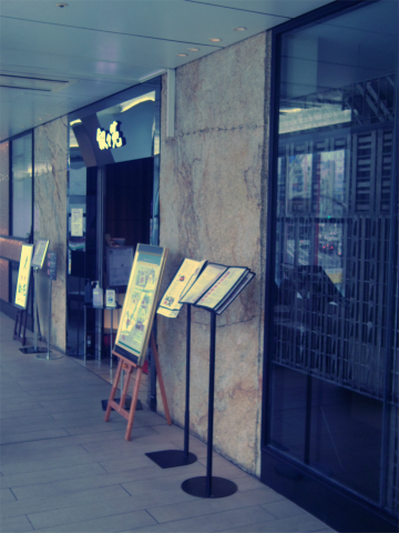 東京都台東区上野公園にある「叙々苑 上野不忍口店」外観