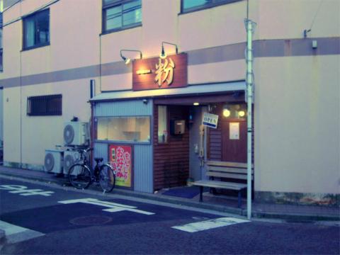 神奈川県横浜市中区三之谷にあるお好み焼き、もんじゃの「鉄板ダイニング粉」外観