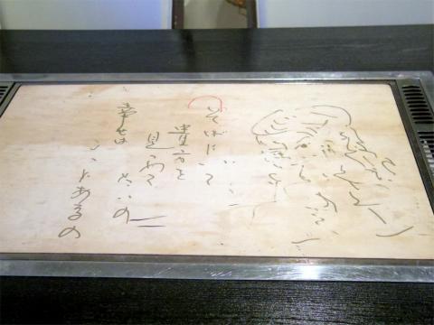 神奈川県横浜市中区三之谷にあるお好み焼き、もんじゃの「鉄板ダイニング粉」鉄板