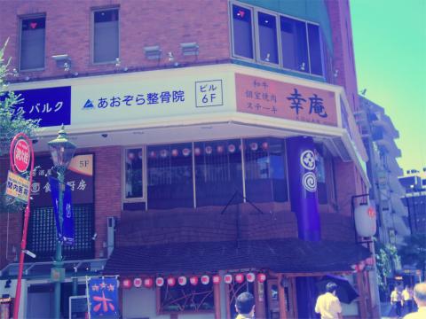 神奈川県横浜市中区常盤町5丁目にある焼肉店「個室 和牛焼肉 幸庵 横浜関内店」外観