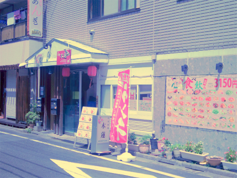 東京都江戸川区南篠崎町3丁目にある中華料理「木蓮」外観
