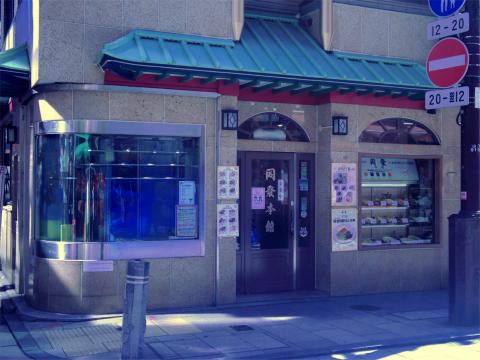 神奈川県横浜市中区山下町にある中華料理店「中華菜館 同發 本館」外観
