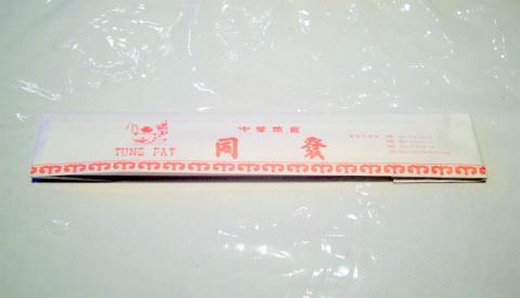 神奈川県横浜市中区山下町にある中華料理店「中華菜館 同發 本館」箸
