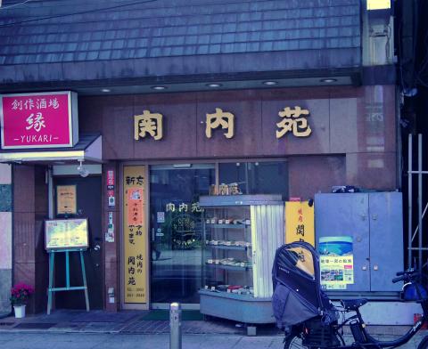 神奈川県横浜市中区羽衣町2丁目にある焼肉「関内苑」外観