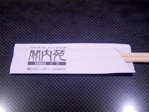 神奈川県横浜市中区羽衣町2丁目にある焼肉「関内苑」デラックス定食