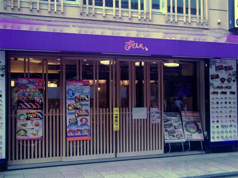神奈川県横浜市中区山下町にある寿司店「すしざんまい 横浜中華街東門店」外観