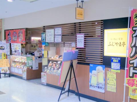 神奈川県横浜市中区本牧原にあるラーメン、定食の「ふじやま亭」外観
