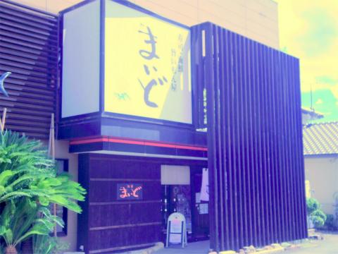 茨城県稲敷市西代にある寿司店「まいど」外観