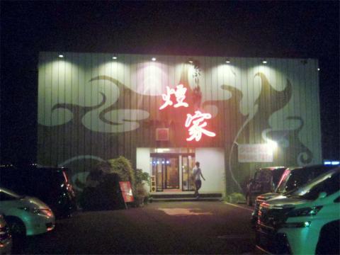 茨城県行方市玉造にある焼肉店「あぶり焼肉  煙家」外観