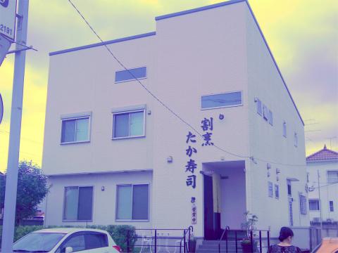 千葉県野田市五木新町にある寿司店「たか寿司」外観