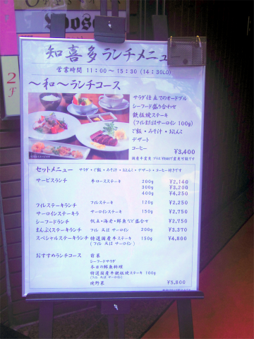 神奈川県横浜市中区相生町3丁目にある鉄板焼き・ステーキの「知㐂多亭(知喜多亭) 和 横浜・関内店」外観