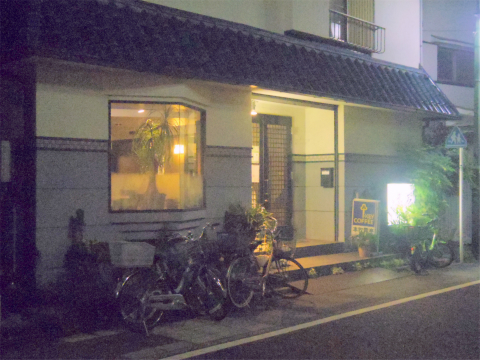 神奈川県中区本牧三之谷にあるバー、レストラン「本牧霧亭」外観