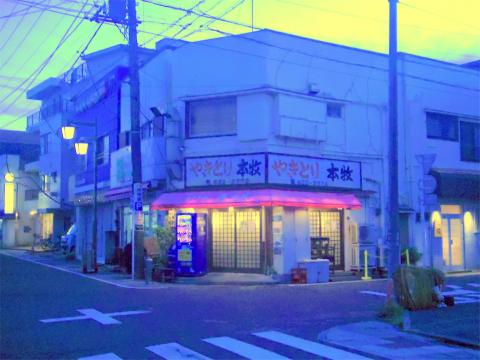 神奈川県横浜市中区本牧三之谷にある焼鳥店「やきとり本牧」外観