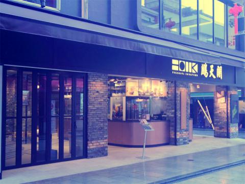 神奈川県横浜市中区山下町にあるタピオカ専門店「鵬天閣 七茶」外観
