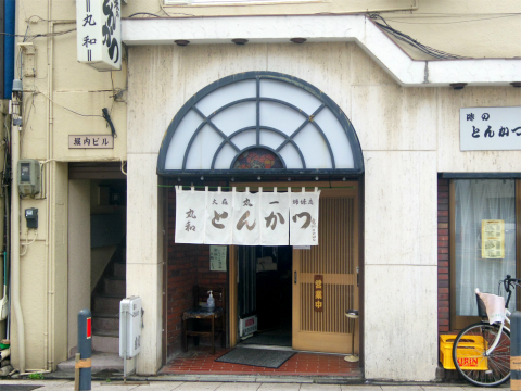神奈川県横浜市中区住吉町5丁目にあるとんかつ店「とんかつ丸和」外観