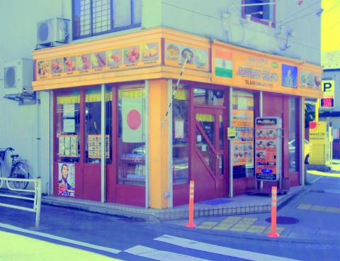 神奈川県横浜市中区本牧間門にあるカレー、インド料理のお店「ダルパン」外観