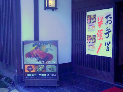 埼玉県所沢市西狭山ケ丘1丁目にある釜飯、和食の「釜めし奈加」外観