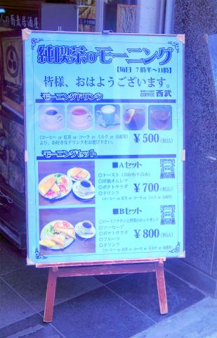 東京都新宿区新宿3丁目にある喫茶店「珈琲西武」外観