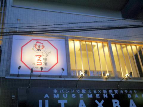 埼玉県越谷市南越谷1丁目にある焼鳥店「炭火焼鳥 串頂マルコ 南越谷店」外観