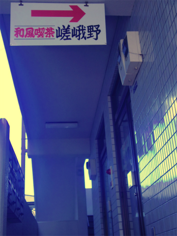 神奈川県川崎市中原区木月3丁目にある喫茶店「和風喫茶 嵯峨野」外観