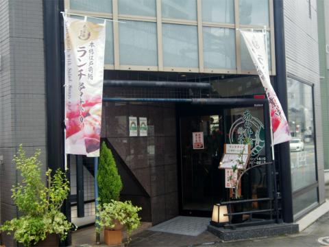 東京都立川市曙町1丁目にある「あら井鮨総本店」外観