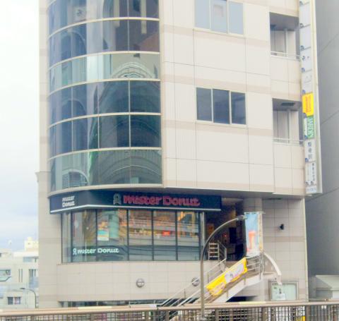 東京都立川市曙町1丁目にあるカフェ「ミスタードーナツ 立川北口ショップ」外観