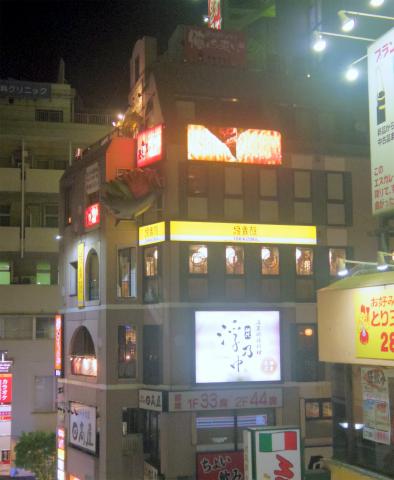 東京都立川市曙町2丁目にある居酒屋 「居酒屋行くなら俺んち来い。立川店」外観