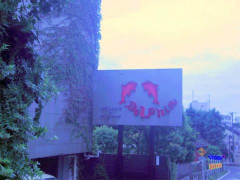 神奈川県横浜市中区根岸旭台にある「カフェ&レストラン ドルフィン cafe&restaurant dolphin」外観