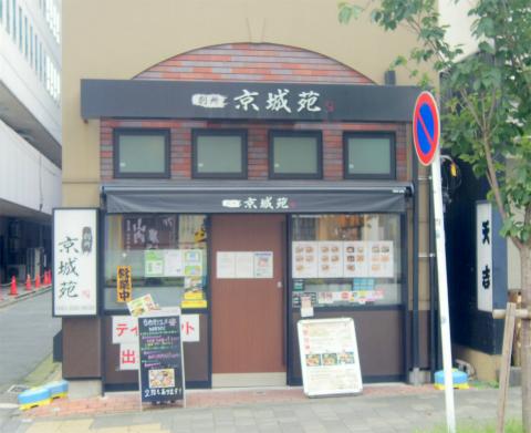 神奈川県横浜市中区港町2丁目にある焼肉店 「別所 京城苑 関内店」外観