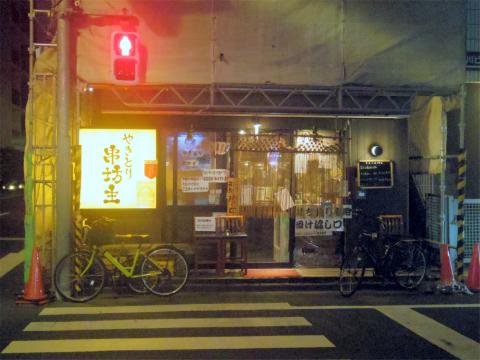 東京都新宿区水道町にある「やきとり 串坊主」外観