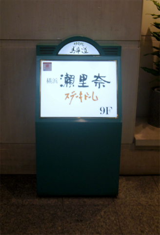神奈川県横浜市中区弁天通5丁目にあるステーキ、鉄板焼きの「横浜瀬里奈 ステーキドーム」外観