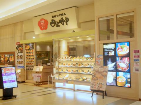 埼玉県さいたま市緑区美園5丁目にある和食の「おひつごはん 四六時中 イオン浦和美園店」外観