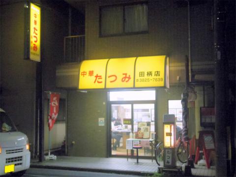 東京都練馬区田柄5丁目にある「中華料理たつみ 田柄店」外観