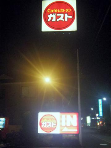 東京都練馬区春日町6丁目にあるファミリーレストラン「ガスト 練馬春日町店」外観