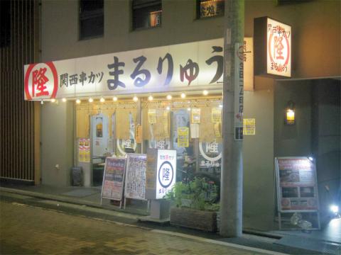 神奈川県横浜市中区花咲町1丁目にある串揚げ「関西串カツ まるりゅう 桜木町店」外観