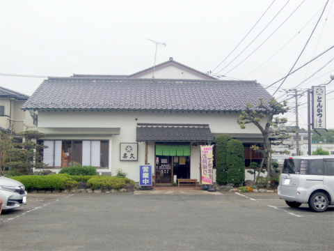 埼玉県さいたま市岩槻区末田にある「とんかつ喜久」外観
