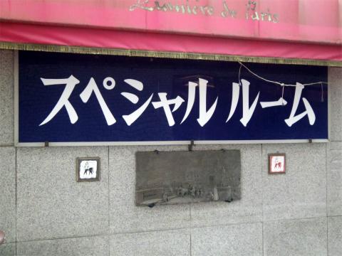 神奈川県横浜市中区相生町1丁目にある喫茶店、コーヒー専門店「コーヒーの大学院 ルミエール・ド・パリ Lumiere de Paris」外観