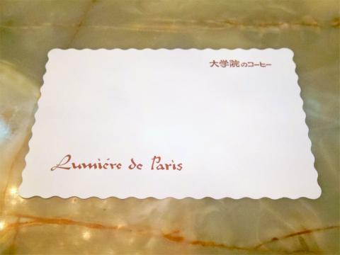 神奈川県横浜市中区相生町1丁目にある喫茶店、コーヒー専門店「コーヒーの大学院 ルミエール・ド・パリ Lumiere de Paris」モカ・マタリ